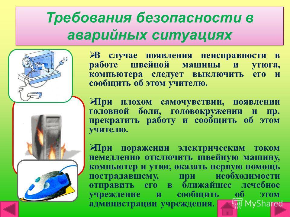 инструкция по требованиям безопасности в аварийных ситуациях