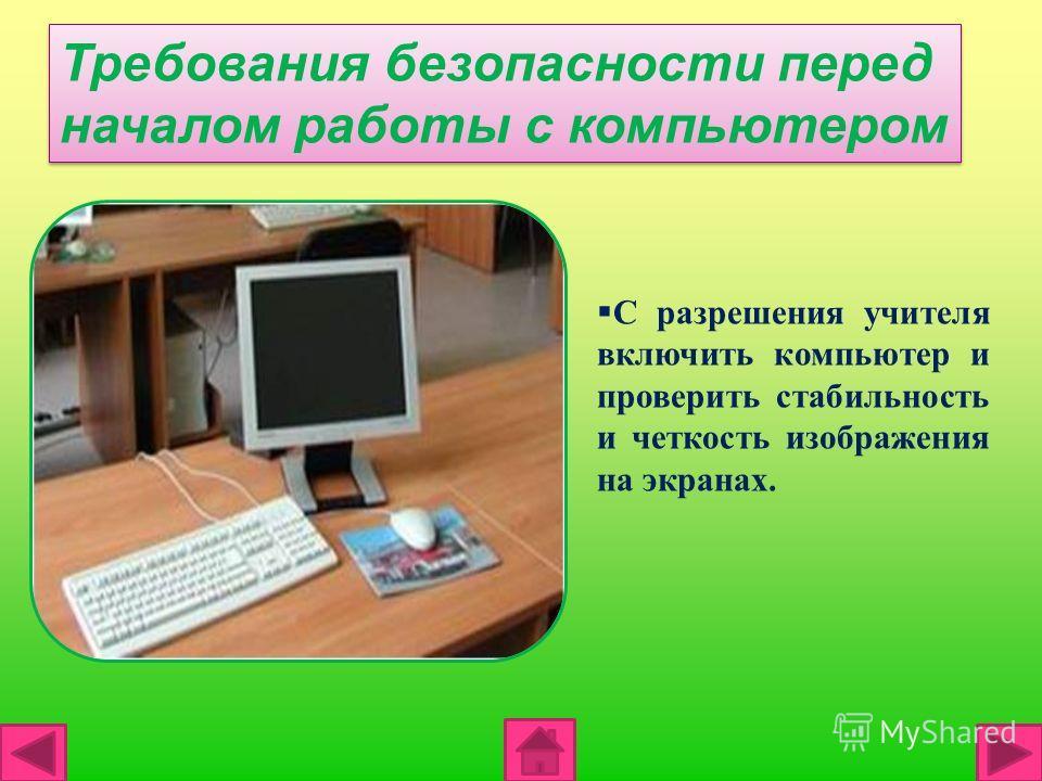 Требования безопасности перед началом работы с компьютером С разрешения учителя включить компьютер и проверить стабильность и четкость изображения на экранах.