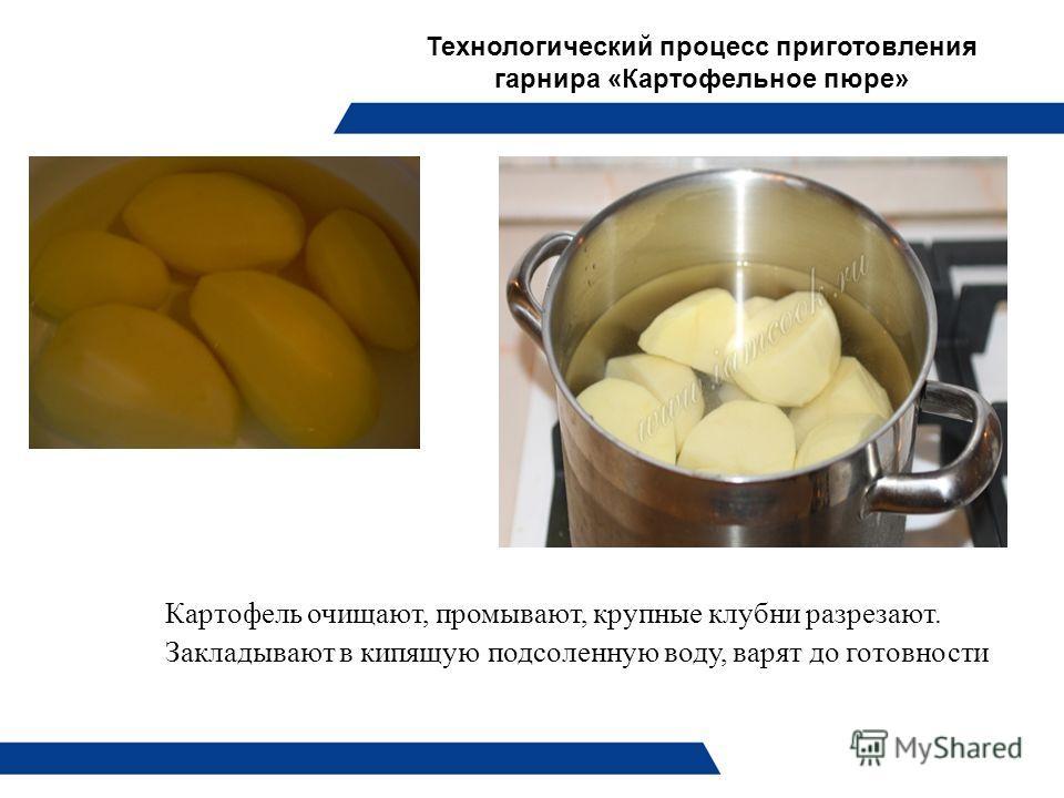 требования к качеству картофельное пюре