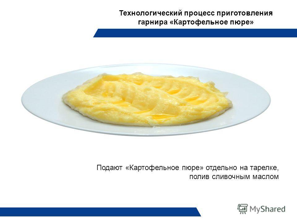 гарнир картофельный технологическая карта № 42
