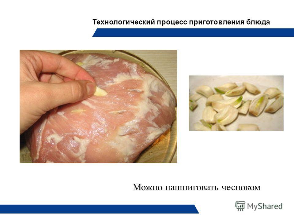 Технологический процесс приготовления блюда Можно нашпиговать чесноком