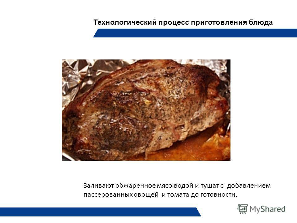 Праздничное горячее блюдо пошаговый рецепт с фото