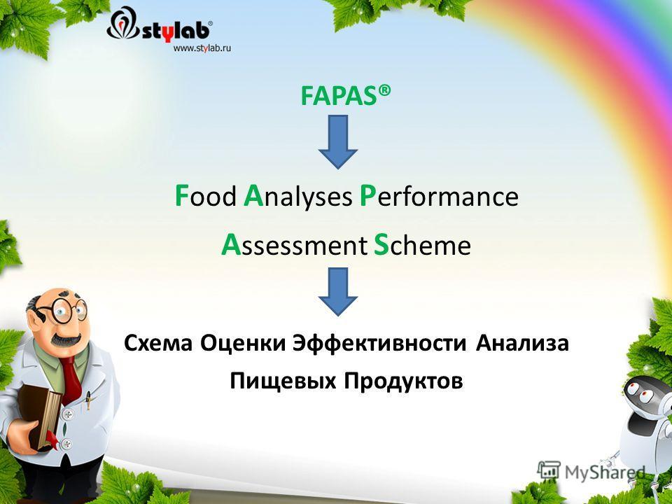 FAPAS® F ood A nalyses P erformance A ssessment S cheme Схема Оценки Эффективности Анализа Пищевых Продуктов
