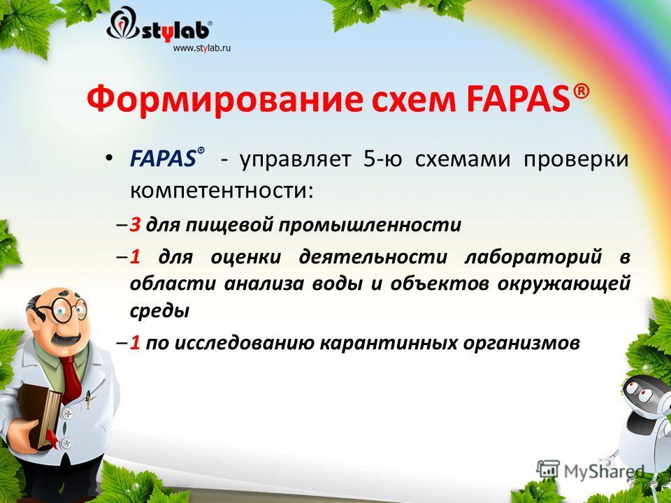 Формирование схем FAPAS® FAPAS ® - управляет 5-ю схемами проверки компетентности: –3 для пищевой промышленности –1 для оценки деятельности лабораторий в области анализа воды и объектов окружающей среды –1 по исследованию карантинных организмов