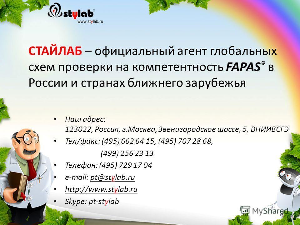 CТАЙЛАБ – официальный агент глобальных схем проверки на компетентность FAPAS ® в России и странах ближнего зарубежья Наш адрес: 123022, Россия, г.Москва, Звенигородское шоссе, 5, ВНИИВСГЭ Тел/факс: (495) 662 64 15, (495) 707 28 68, (499) 256 23 13 Те