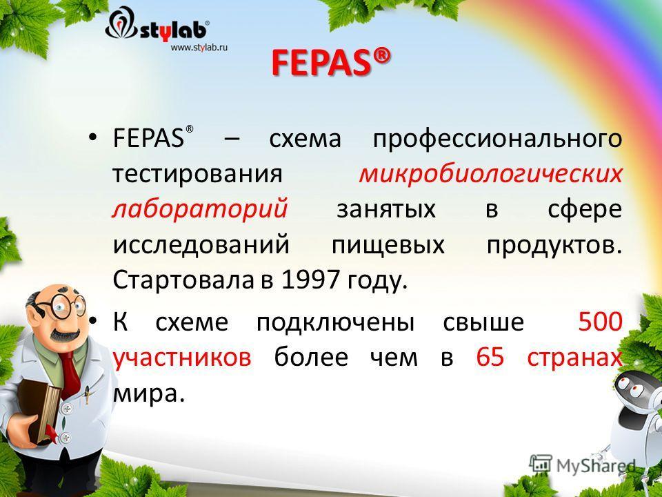 FEPAS® FEPAS ® – схема профессионального тестирования микробиологических лабораторий занятых в сфере исследований пищевых продуктов. Стартовала в 1997 году. К схеме подключены свыше 500 участников более чем в 65 странах мира.