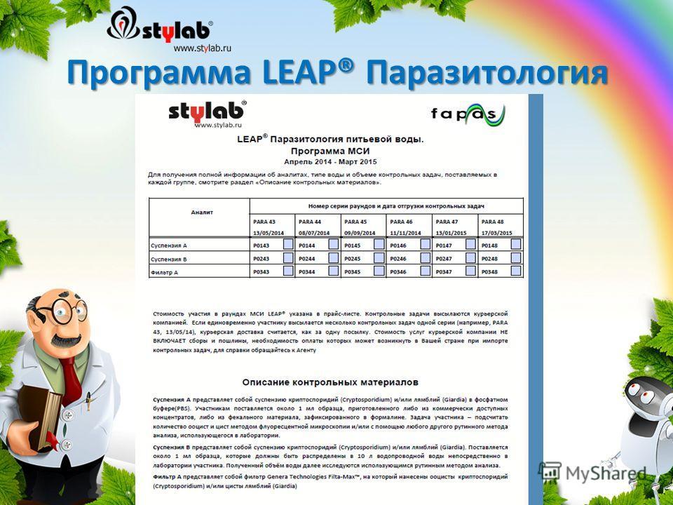 Программа LEAP® Паразитология питьевой воды