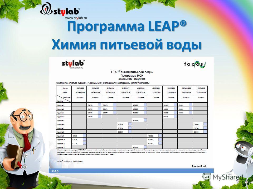 Программа LEAP® Химия питьевой воды