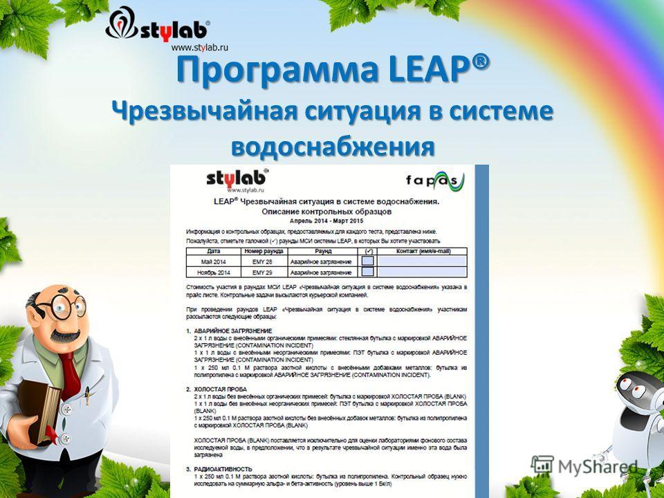 Программа LEAP® Чрезвычайная ситуация в системе водоснабжения
