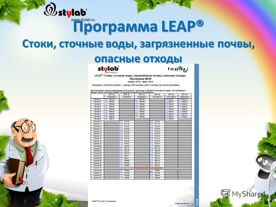 Программа LEAP® Стоки, сточные воды, загрязненные почвы, опасные отходы