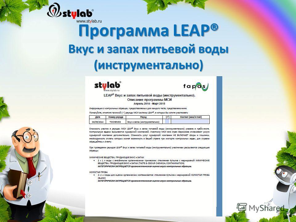Программа LEAP® Вкус и запах питьевой воды (инструментально)