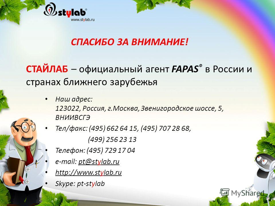 CТАЙЛАБ – официальный агент FAPAS ® в России и странах ближнего зарубежья Наш адрес: 123022, Россия, г.Москва, Звенигородское шоссе, 5, ВНИИВСГЭ Тел/факс: (495) 662 64 15, (495) 707 28 68, (499) 256 23 13 Телефон: (495) 729 17 04 e-mail: pt@stylab.ru