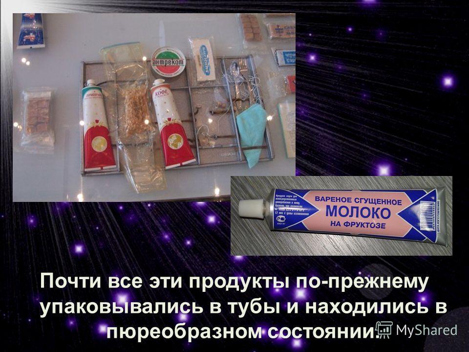 Почти все эти продукты по-прежнему упаковывались в тубы и находились в пюреобразном состоянии.