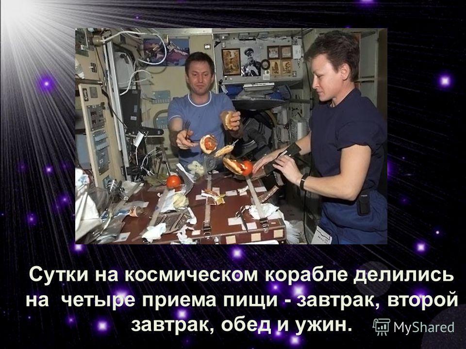 Сутки на космическом корабле делились на четыре приема пищи - завтрак, второй завтрак, обед и ужин. Сутки на космическом корабле делились на четыре приема пищи - завтрак, второй завтрак, обед и ужин.