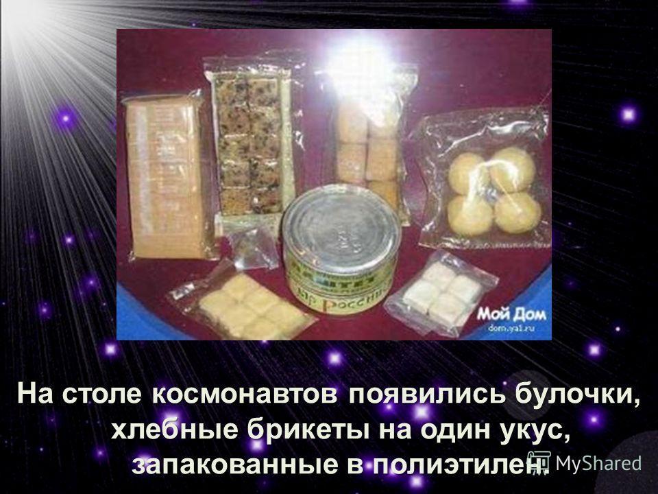 На столе космонавтов появились булочки, хлебные брикеты на один укус, запакованные в полиэтилен.