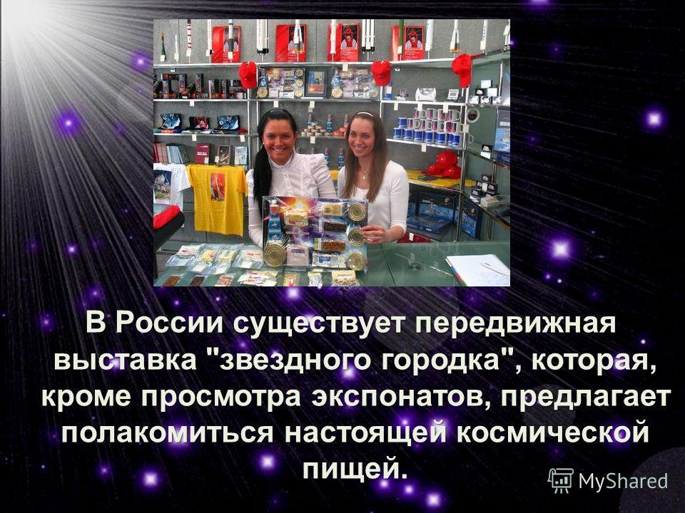 В России существует передвижная выставка