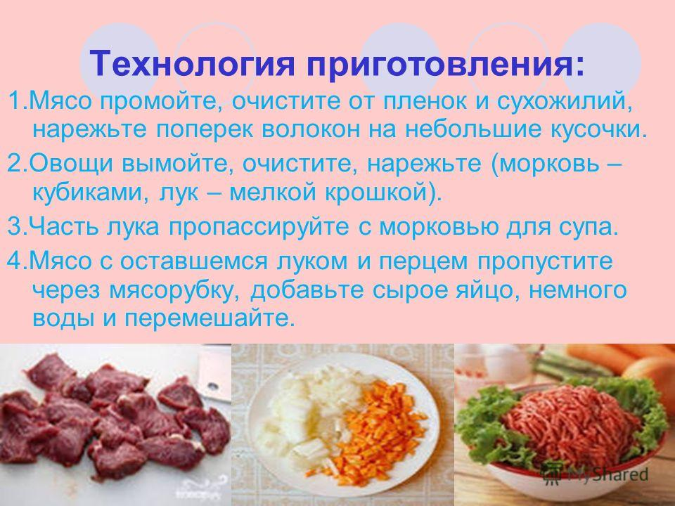 Технология приготовления: 1. Мясо промойте, очистите от пленок и сухожилий, нарежьте поперек волокон на небольшие кусочки. 2. Овощи вымойте, очистите, нарежьте (морковь – кубиками, лук – мелкой крошкой). 3. Часть лука пропассируйте с морковью для суп