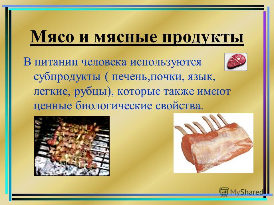 Мясо и мясные продукты В питании человека используются субпродукты ( печень,почки, язык, легкие, рубцы), которые также имеют ценные биологические свойства.