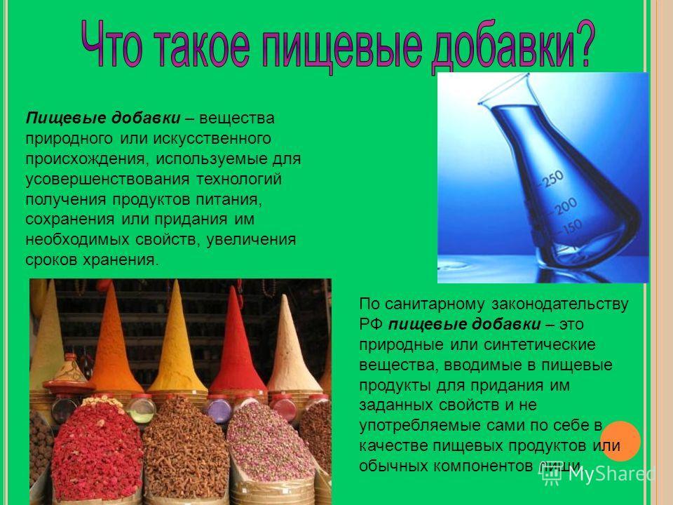 Презентация на тему Презентацию выполнила Яковлева А В  3 Пищевые