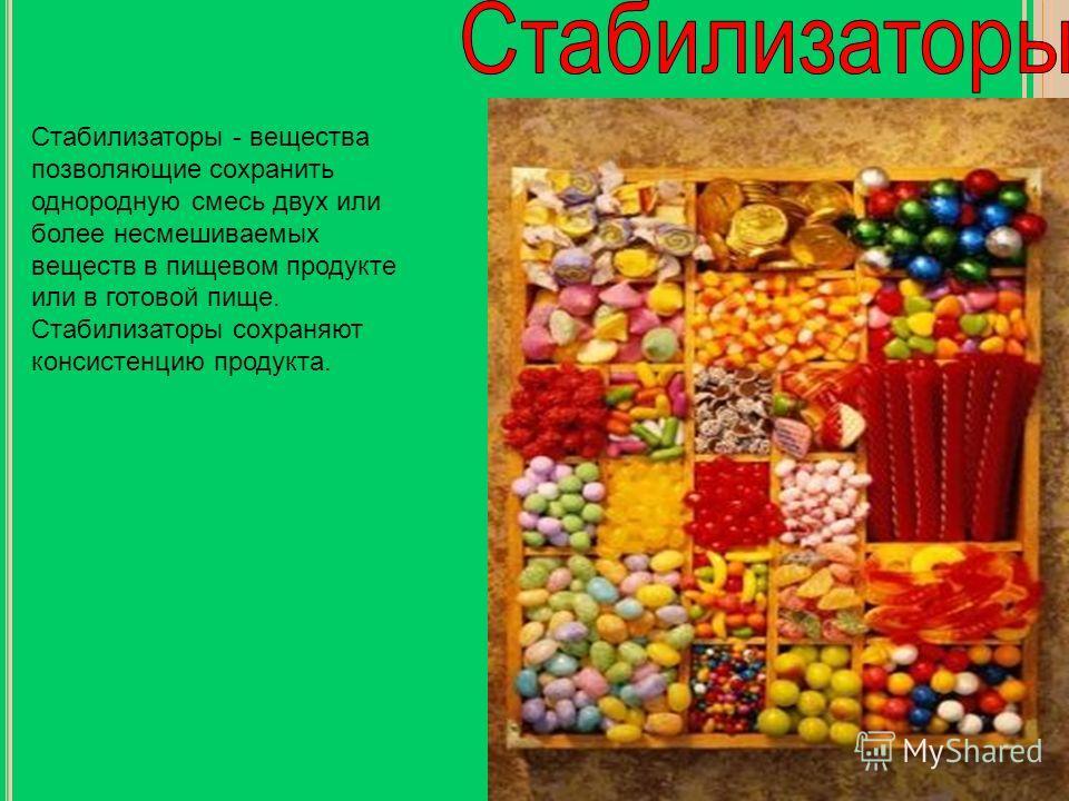 Стабилизаторы - вещества позволяющие сохранить однородную смесь двух или более несмешиваемых веществ в пищевом продукте или в готовой пище. Стабилизаторы сохраняют консистенцию продукта.