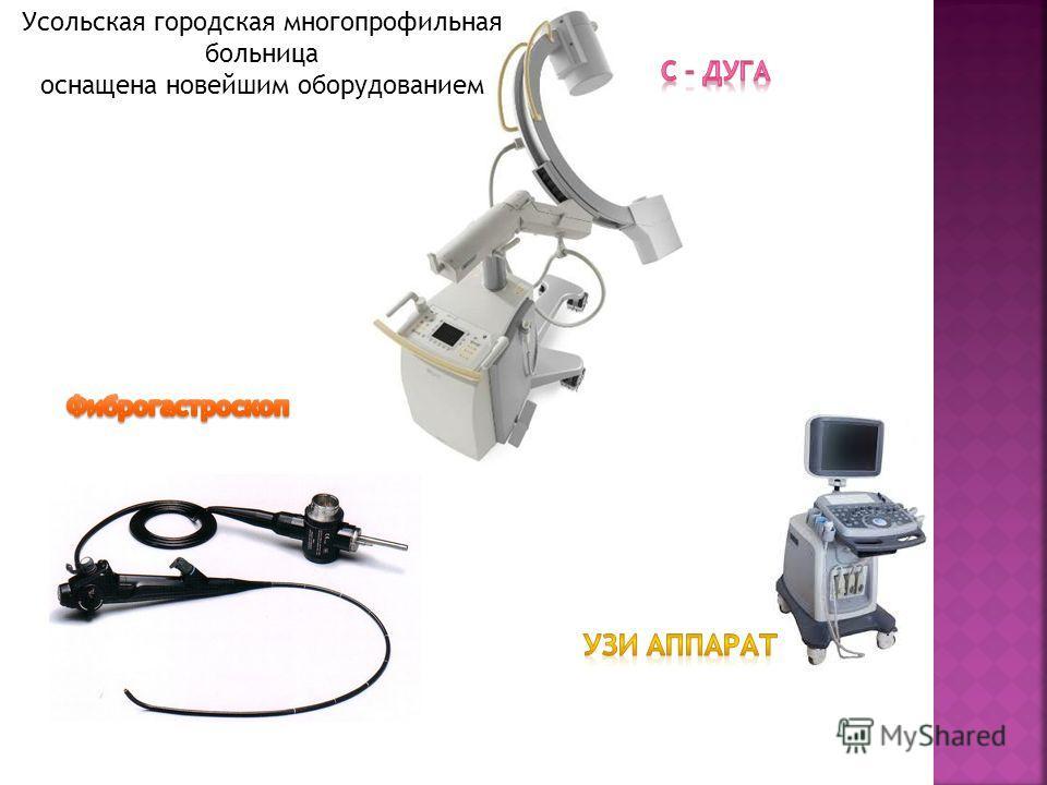 Усольская городская многопрофильная больница оснащена новейшим оборудованием