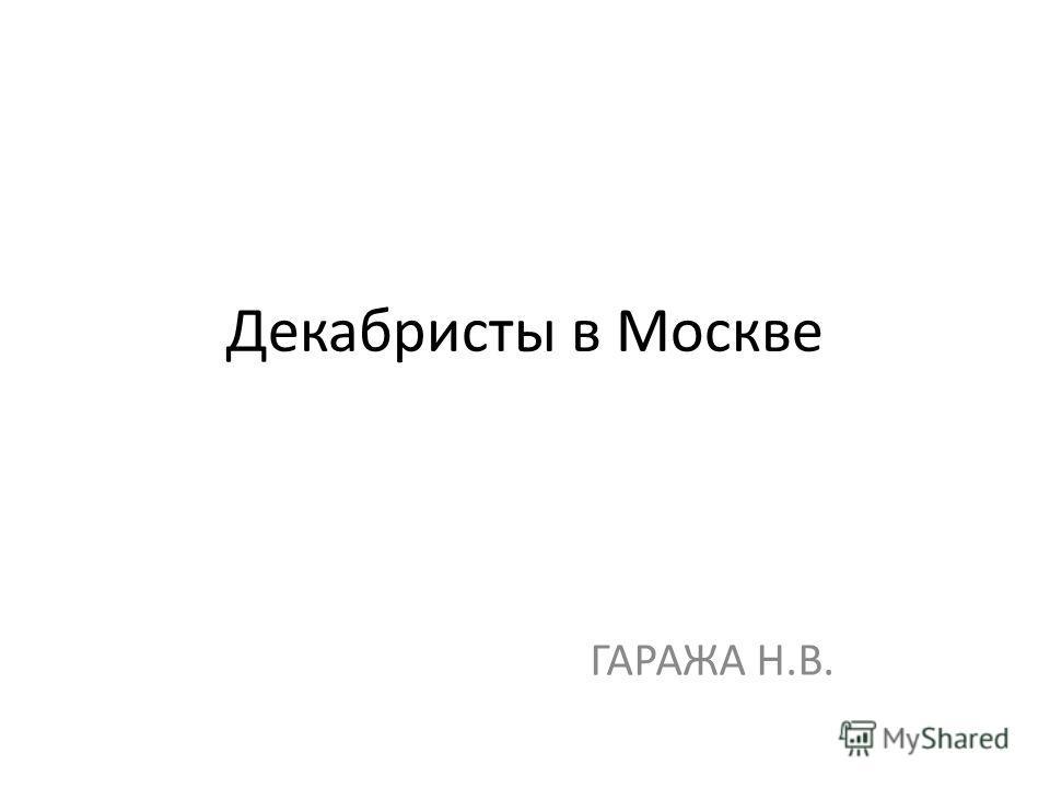 Декабристы в Москве ГАРАЖА Н.В.