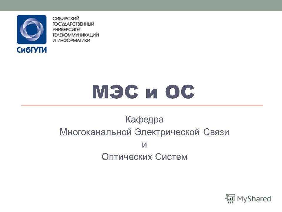 МЭС и ОС Кафедра Многоканальной Электрической Связи и Оптических Систем