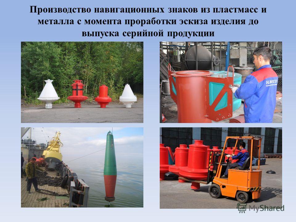 Производство навигационных знаков из пластмасс и металла с момента проработки эскиза изделия до выпуска серийной продукции