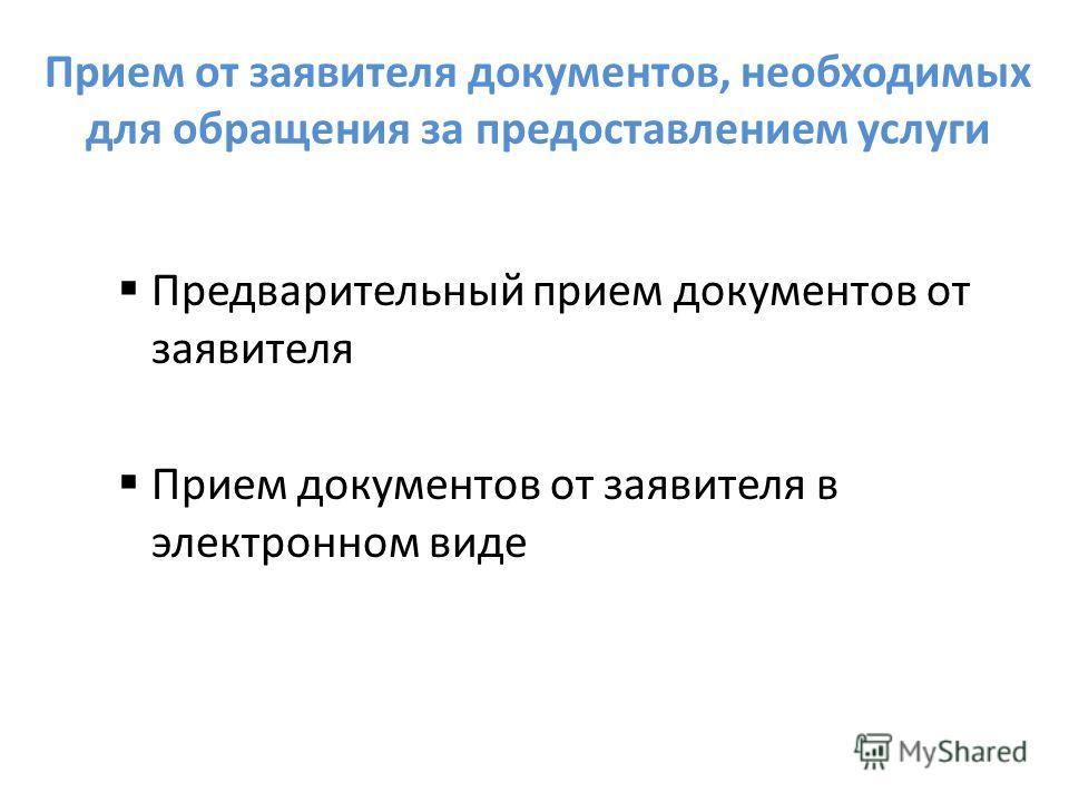 Предварительный прием документов от заявителя Прием документов от заявителя в электронном виде