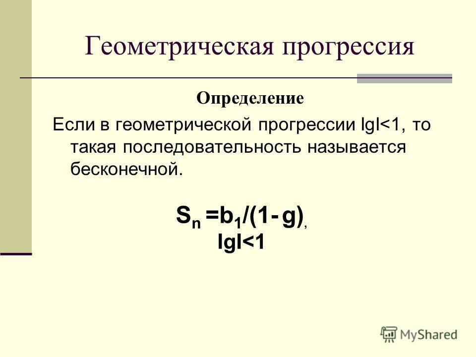 Определение Если в геометрической прогрессии IgI