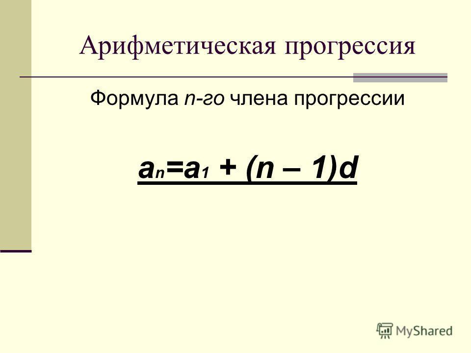 Формула n-го члена прогрессии a n =a 1 + (n – 1)d Арифметическая прогрессия