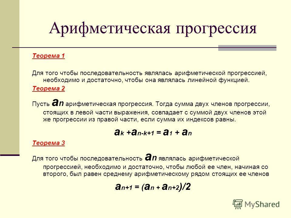 Теорема 1 Для того чтобы последовательность являлась арифметической прогрессией, необходимо и достаточно, чтобы она являлась линейной функцией. Теорема 2 Пусть a n арифметическая прогрессия. Тогда сумма двух членов прогрессии, стоящих в левой части в