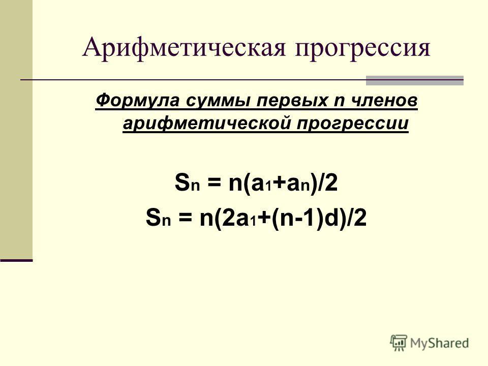 Формула суммы первых n членов арифметической прогрессии S n = n(a 1 +a n )/2 S n = n(2a 1 +(n-1)d)/2 Арифметическая прогрессия
