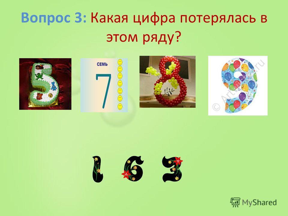 Вопрос 3: Какая цифра потерялась в этом ряду?