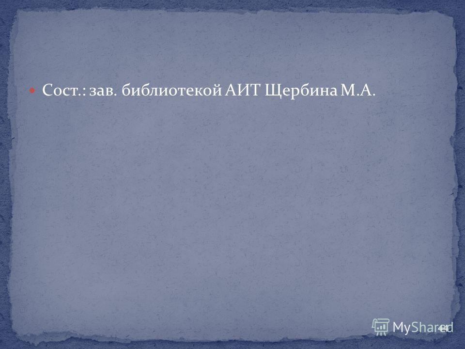 Сост.: зав. библиотекой АИТ Щербина М.А. 44
