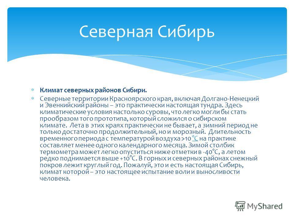 Климат северных районов Сибири. Северные территории Красноярского края, включая Долгано-Ненецкий и Эвенкийский районы – это практически настоящая тундра. Здесь климатические условия настолько суровы, что легко могли бы стать прообразом того прототипа