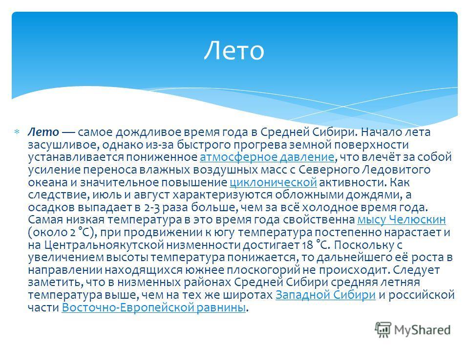 Лето самое дождливое время года в Средней Сибири. Начало лета засушливое, однако из-за быстрого прогрева земной поверхности устанавливается пониженное атмосферное давление, что влечёт за собой усиление переноса влажных воздушных масс с Северного Ледо