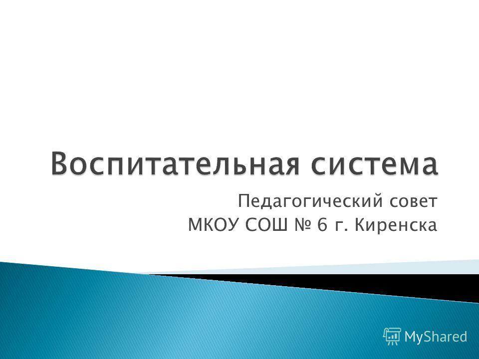 Педагогический совет МКОУ СОШ 6 г. Киренска