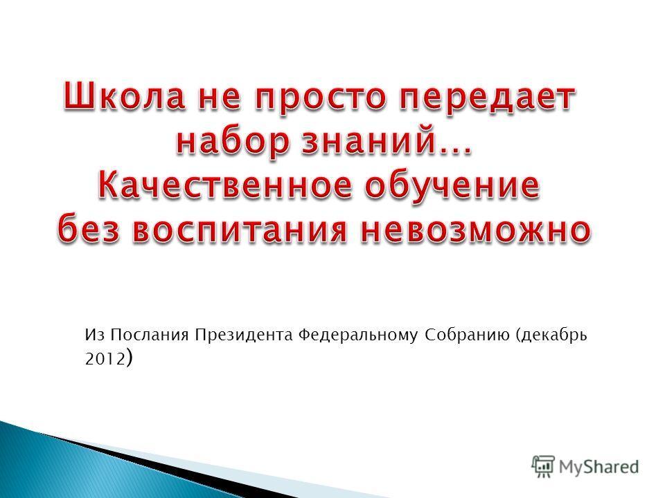 Из Послания Президента Федеральному Собранию (декабрь 2012 )