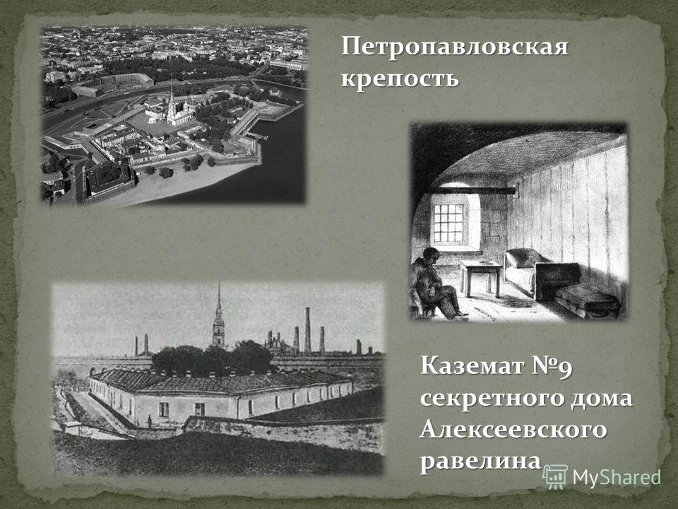 Петропавловская крепость Каземат 9 секретного дома Алексеевского равелина