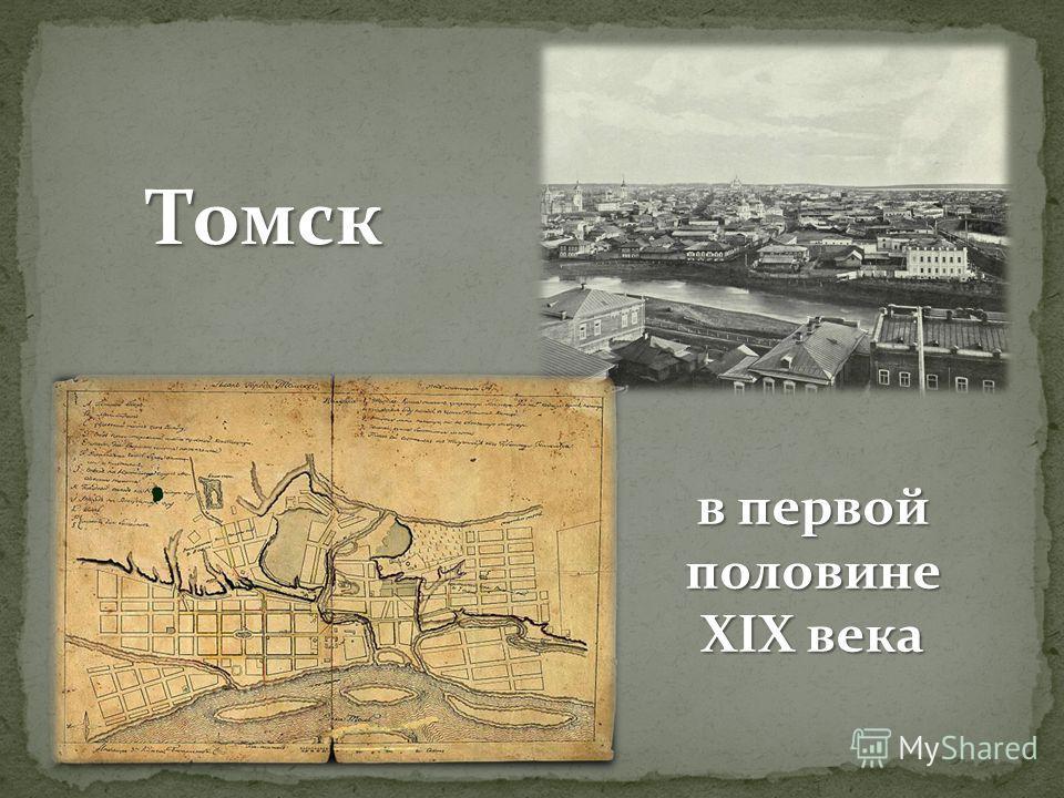 Томск в первой половине XIX века