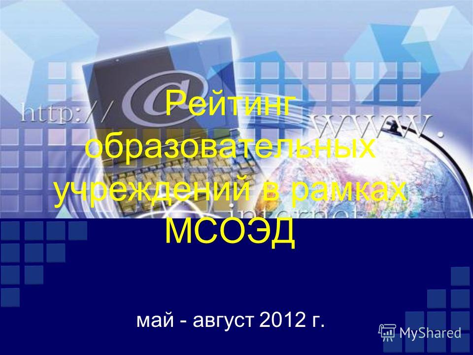 Рейтинг образовательных учреждений в рамках МСОЭД май - август 2012 г.