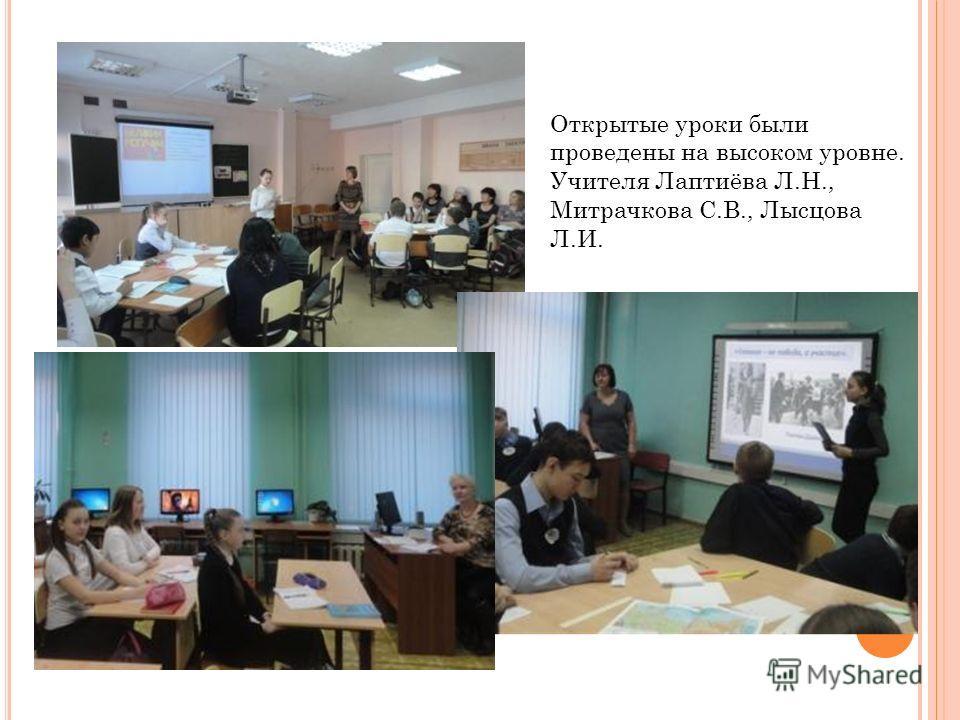 Открытые уроки были проведены на высоком уровне. Учителя Лаптиёва Л.Н., Митрачкова С.В., Лысцова Л.И.