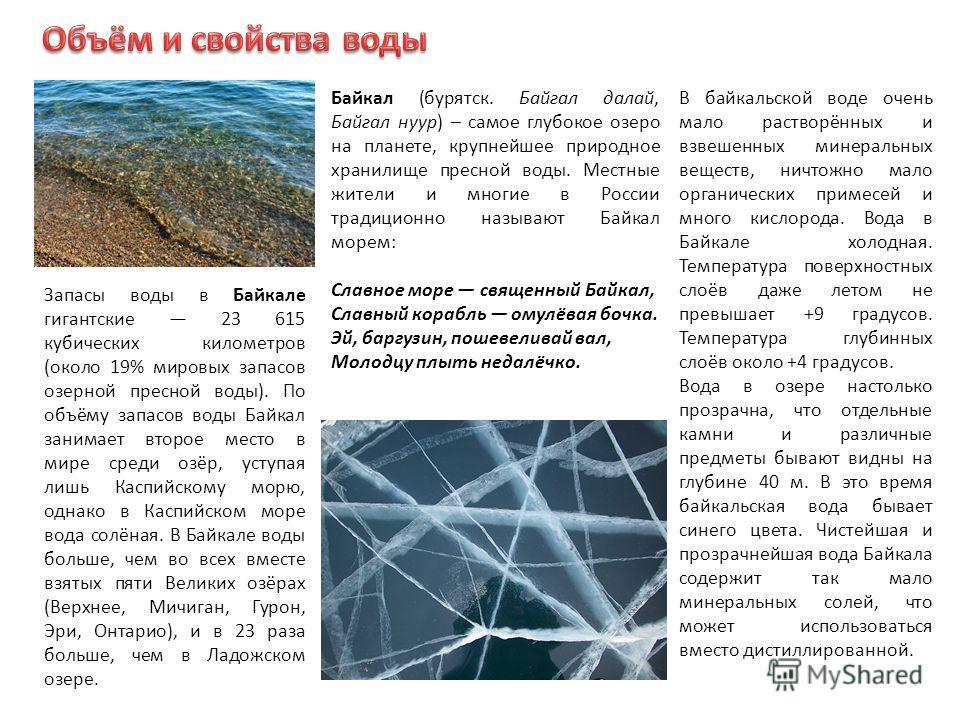 Байкал (бурятск. Байгал делай, Байгал наур) – самое глубокое озеро на планете, крупнейшее природное хранилище пресной воды. Местные жители и многие в России традиционно называют Байкал морем: Славное море священный Байкал, Славный корабль омулёвая бо
