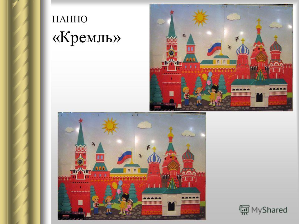 ПАННО «Кремль»