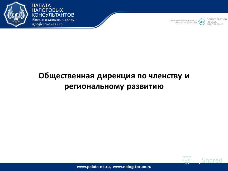 Общественная дирекция по членству и региональному развитию