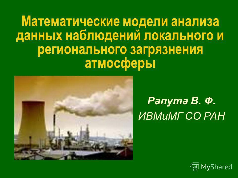 Математические модели анализа данных наблюдений локального и регионального загрязнения атмосферы Рапута В. Ф. ИВМиМГ СО РАН