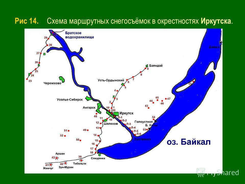 Рис 14. Схема маршрутных снегосъёмок в окрестностях Иркутска.