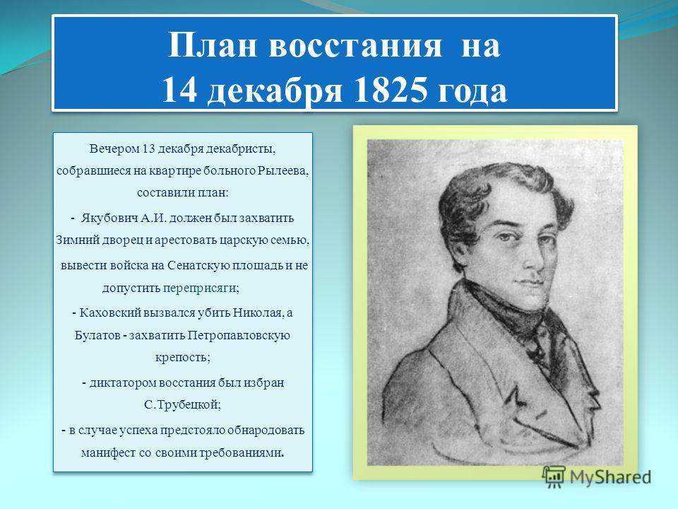 Почему декабристы выступили именно в декабре 1825