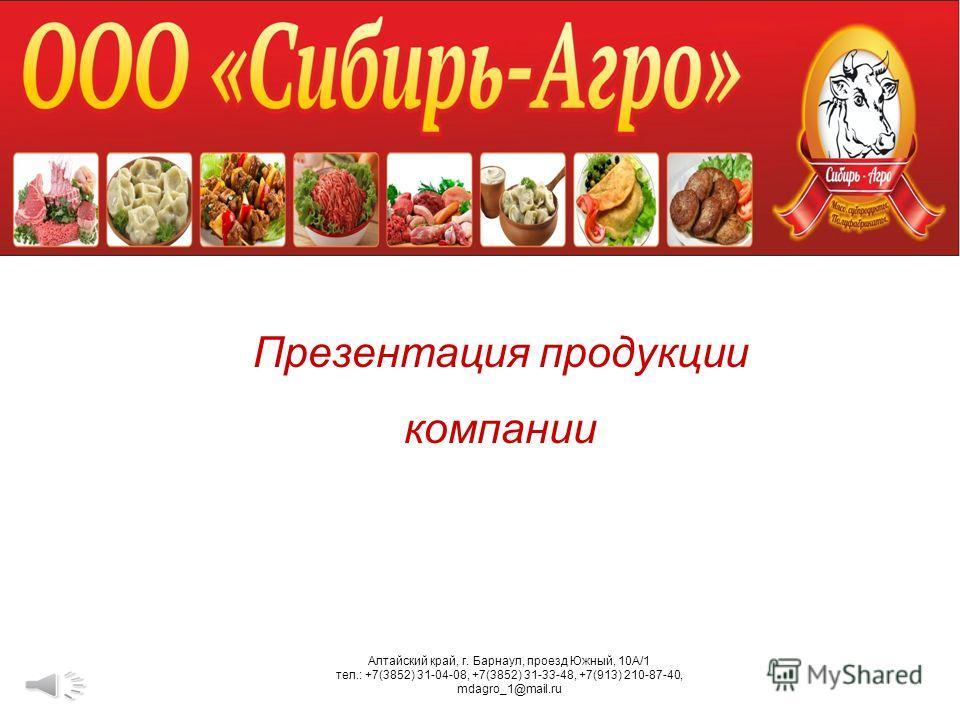 Презентация продукции компании Алтайский край, г. Барнаул, проезд Южный, 10А/1 тел.: +7(3852) 31-04-08, +7(3852) 31-33-48, +7(913) 210-87-40, mdagro_1@mail.ru